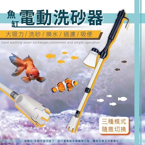 【Charm Beauty】魚缸換水工具 吸便 清潔 電動 洗沙器