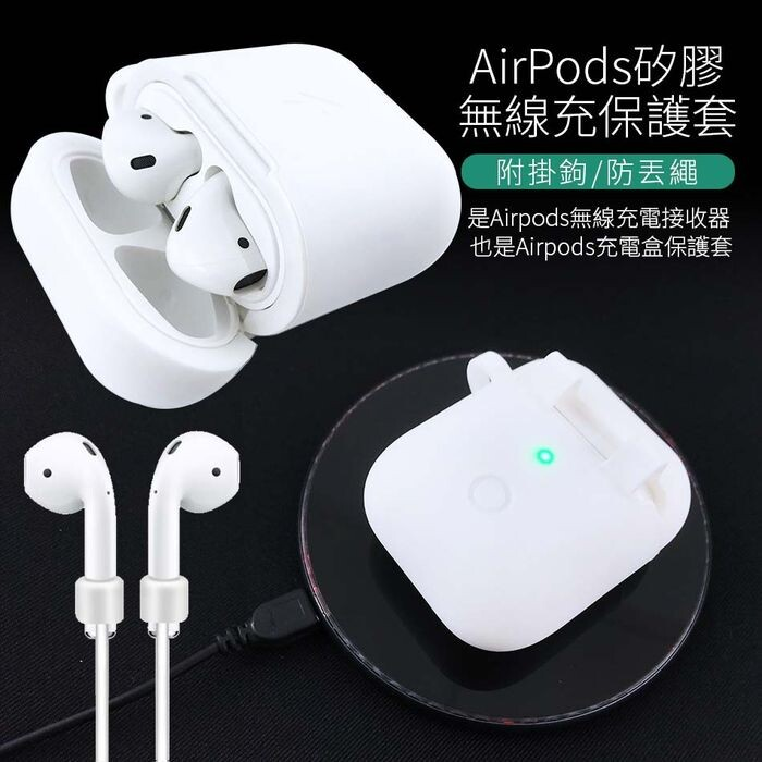airpods矽膠無線充保護套-附掛鉤/防丟繩ad0087矽膠套蘋果專用 歐文購物