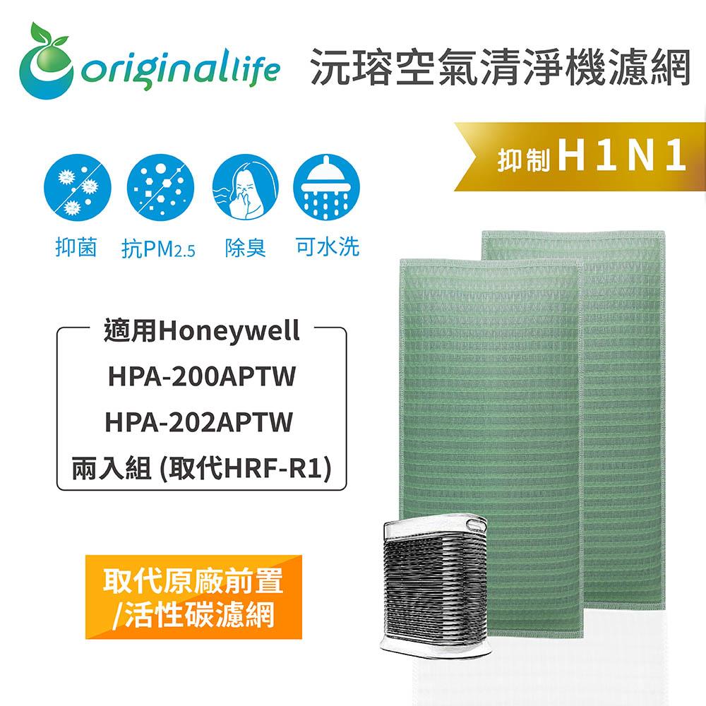 Honeywell HPA-200APTW / HPA-202APTW水洗濾網 取代活性碳(HRF-APP1/APP1AP)【Original Life】空氣清淨機濾網 ★ 長效可水洗