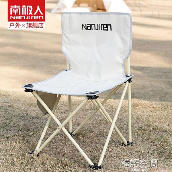 南極人戶外折疊椅子便攜式靠背露營休閒釣魚椅美術寫生自駕游椅凳 韓語空間