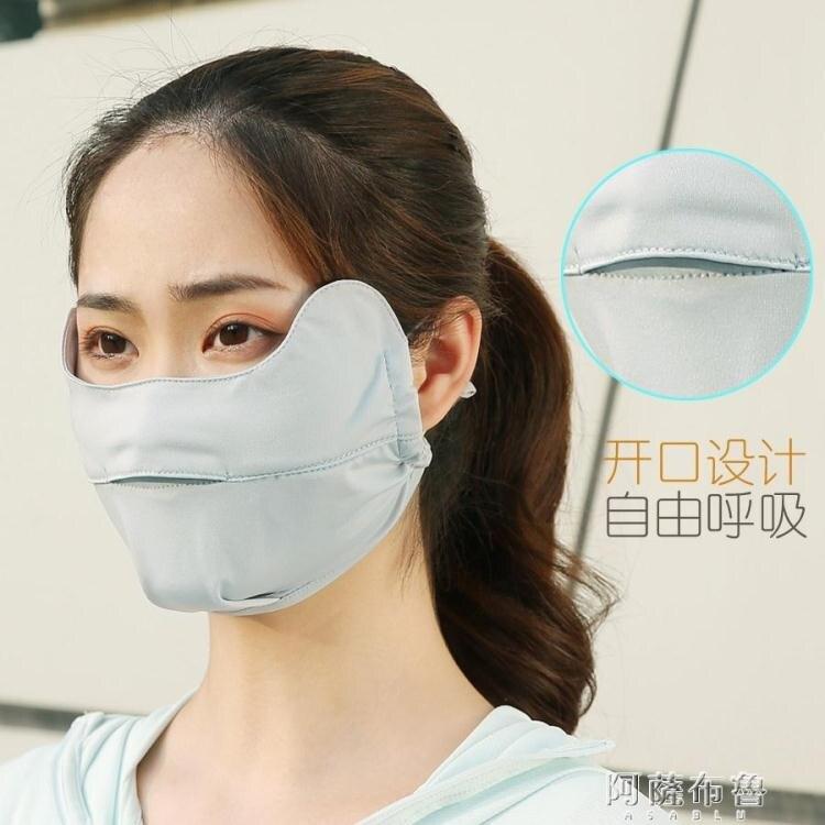 口罩 防曬口罩女冰絲夏季薄款防紫外線透氣護眼角【韓尚優品】
