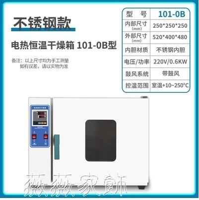 恆溫箱 鼓風干燥箱電熱恒溫實驗室商用工業烘干箱家用大小型真空高溫烘箱