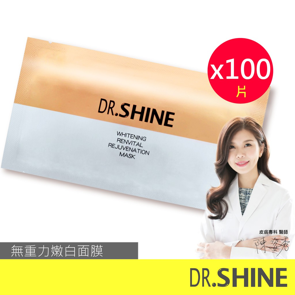 DR.SHINE 無重力極淨嫩白面膜-加強版x100入