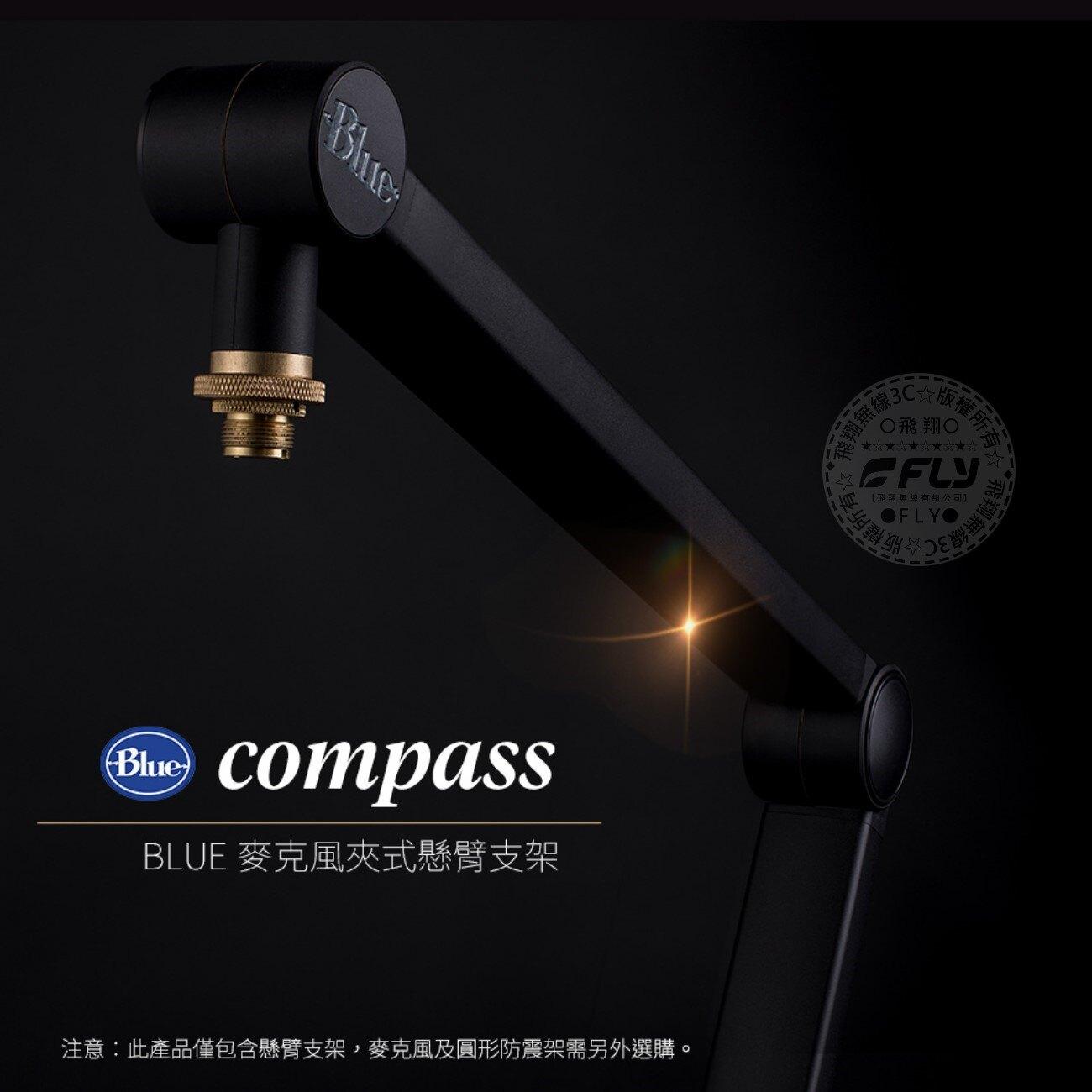 《飛翔無線3C》Blue Compass 麥克風夾式懸臂支架◉公司貨◉桌夾麥克風座◉直撥固定架