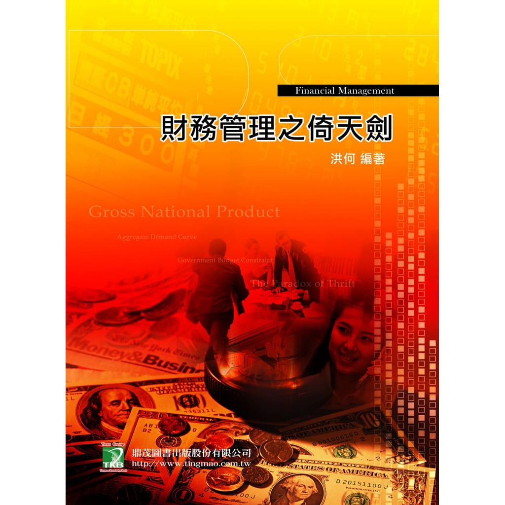 《大碩教育》財務管理之倚天劍 9789862262184