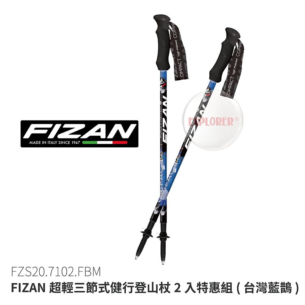 FZS20.7102.FBM FIZAN 超輕三節式健行登山杖2入特惠組 (台灣藍鵲) 露營 登山 健行登山杖