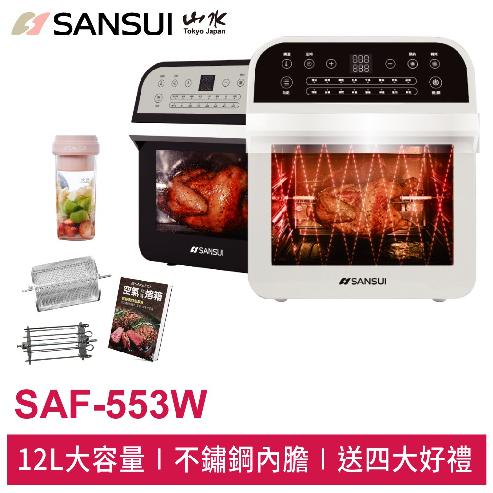 SANSUI山水 12L旋風智能空氣烤箱(白/黑) SAF-553W 贈四大好禮轉籠+串燒架+食譜+果汁杯