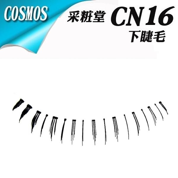 采粧堂5對入*CN16* 大眼娃娃假睫毛專賣店 近千種假睫毛品牌及款式*