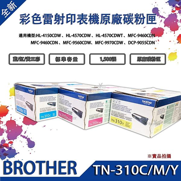 BROTHER TN-310 藍/紅/黃 標準容量原廠碳粉匣 單支價 適用機型:HL-4150CDW/HL-4570CDW/HL-4570CDWT/MFC-9460CDN