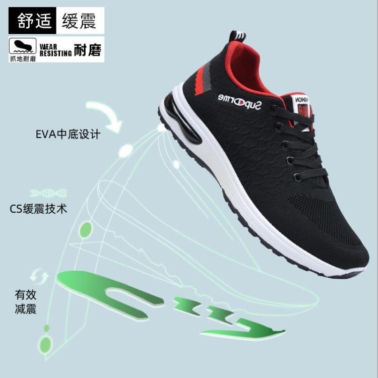 運動鞋 春夏季運動鞋男鞋夏季男士跑步鞋輕便網面透氣耐磨休閒鞋子男