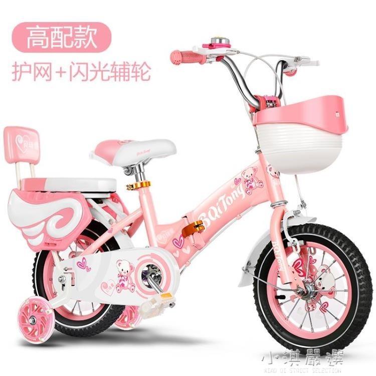 童兒童自行車2-3-4-6-7-8-9歲女孩小孩腳踏車16-18寸寶寶童車cy