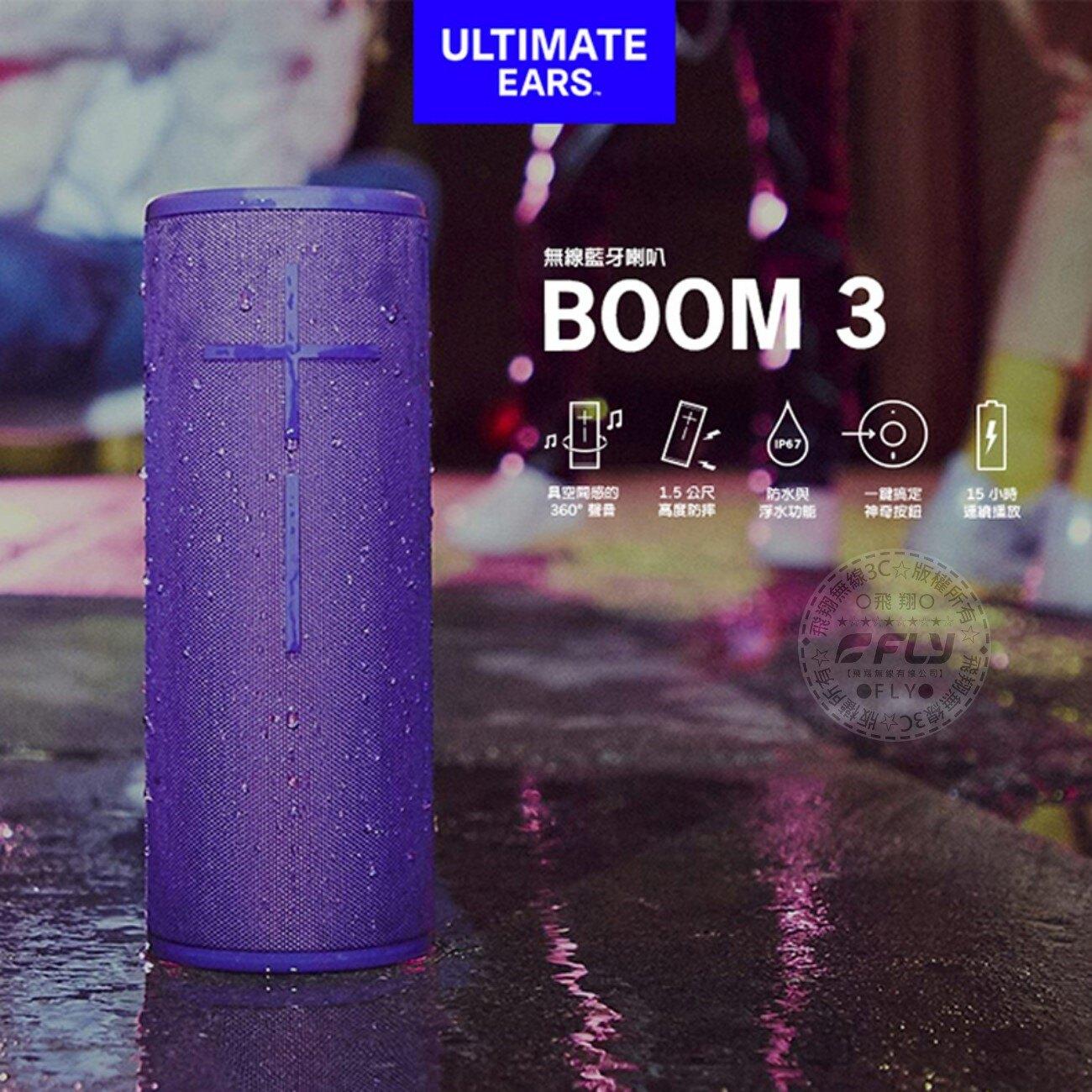 《飛翔無線3C》Ultimate Ears UE BOOM 3 360度防水藍牙喇叭◉公司貨◉羅技音響◉IP67防水