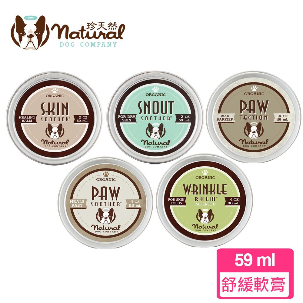 natural dog寵物足墊皮膚鼻墊皺褶舒緩保護軟膏(2oz/59ml 鐵罐裝)