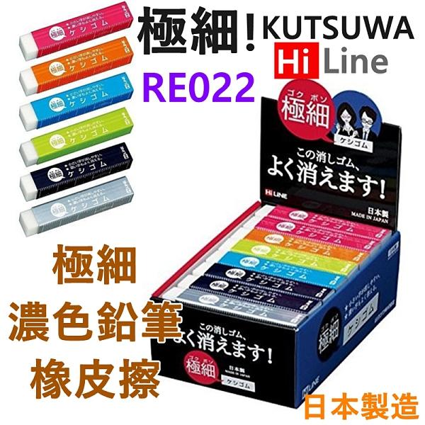 【京之物語】極細濃色鉛筆專用橡皮擦 KUTSUWA 小學生用 橡皮擦 日本製RE022 現貨