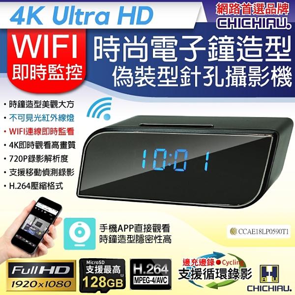 WIFI 1080P 時尚電子鐘造型無線網路夜視微型針孔攝影機 影音記錄器@桃保