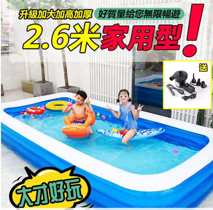 樂淘淘 現貨游泳池 充氣泳池 2.6米超大泳池 折疊收納充氣 遊泳池