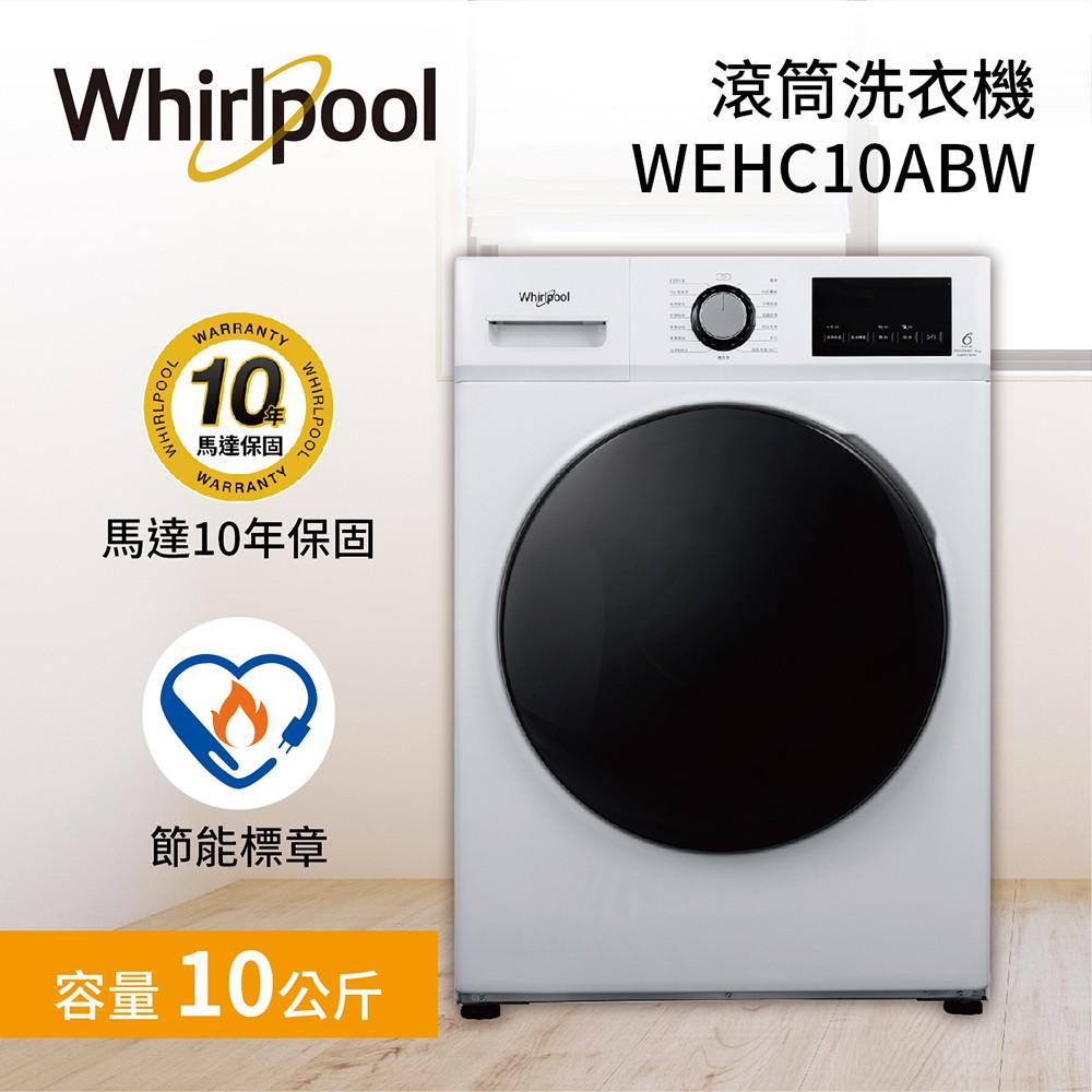 Whirlpool惠而浦 WEHC10ABW 洗脫烘變頻滾筒洗衣機 (含基本安裝) 10公斤