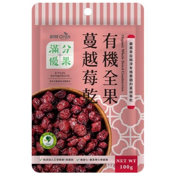 歐特 有機全果蔓越莓乾 100g/包(買1送1)