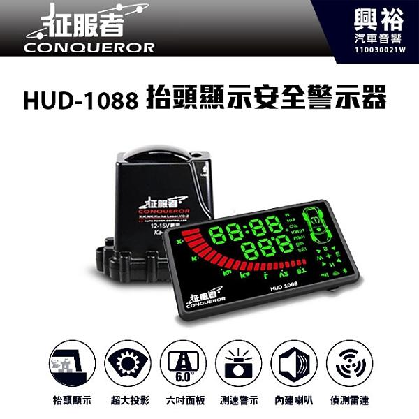 【征服者】HUD-1088抬頭顯示安全警示器+室外機*超大投影/六吋面板/測速警示/偵測雷達