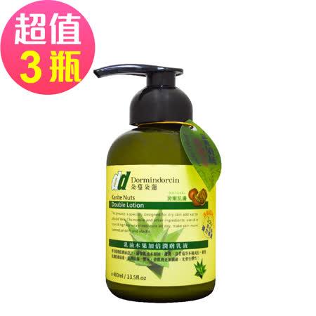 【Dormindorcin 朵蔓朵蓮】乳油木果加倍潤膚乳液-3瓶組(400ml/瓶)