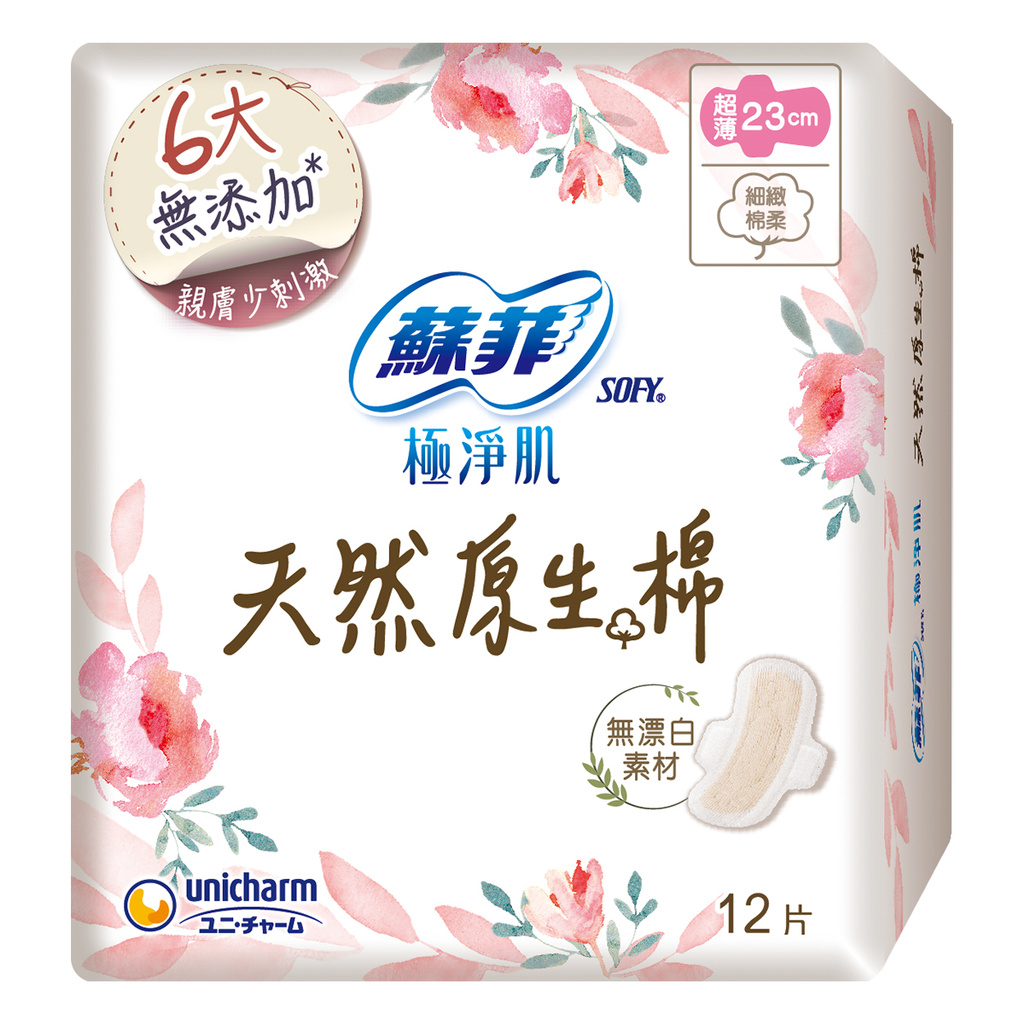蘇菲極淨肌天然原生棉超薄23cm12片【康是美】
