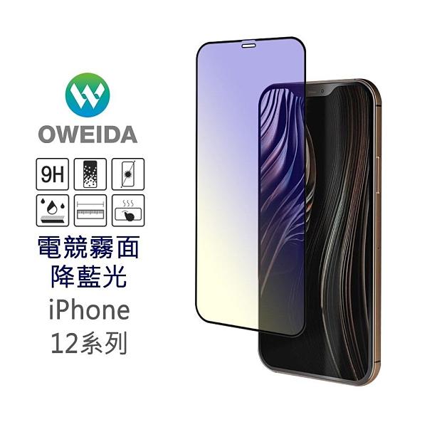 【南紡購物中心】Oweida iPhone 12 Pro Max 電競霧面降藍光滿版鋼化玻璃貼 保護貼