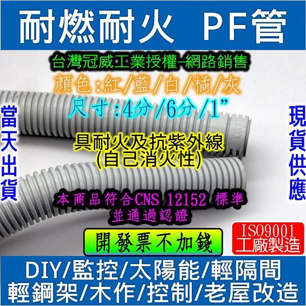 4分PF管耐燃佳 好施工 輕隔間 木屋 房屋改造 少量超商寄送 以米販售[電世界1751]1