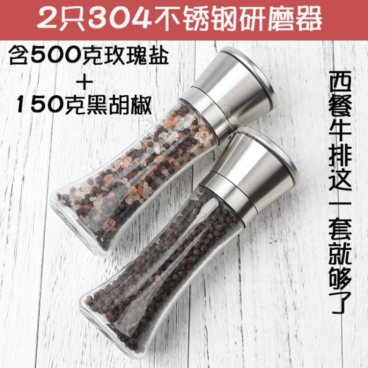 研磨器 玫瑰鹽黑胡椒粒帶2只304不銹鋼胡椒研磨器  聖誕節禮物