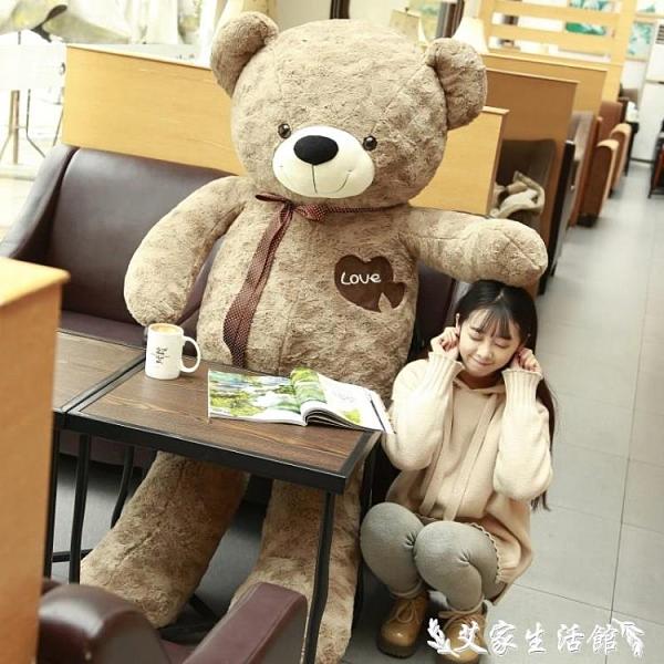 玩偶 熊抱抱熊玩偶公仔泰迪熊貓布娃娃毛絨玩具大熊特大號生日禮物女孩 艾家 LX