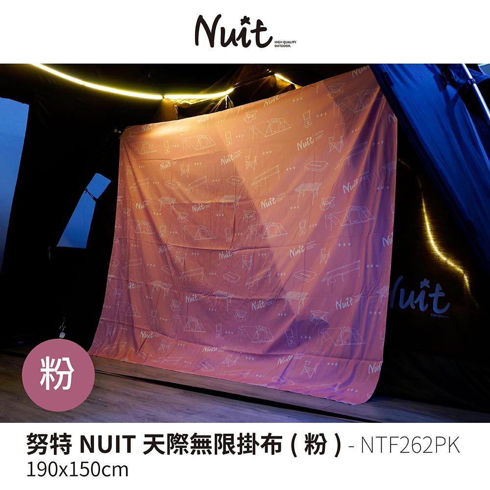 努特NUIT NTF262PK 天際無限掛布 粉 190*150cm 掛布 背景布 裝飾掛布 帳蓬門前掛布 門簾