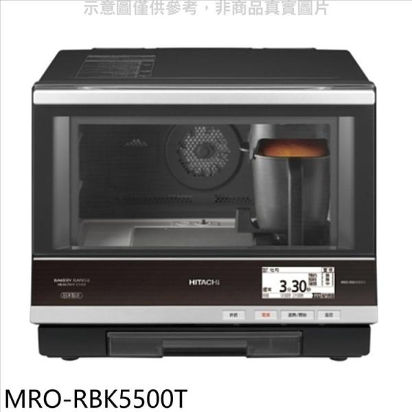回函贈HITACHI日立【MRO-RBK5500T】水波爐 優質家電