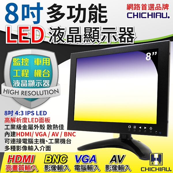 8吋LED液晶螢幕顯示器(AV、BNC、VGA、HDMI)@桃保