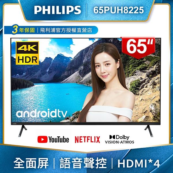(送2禮)PHILIPS飛利浦 65吋4K android聯網液晶顯示器+視訊盒65PUH8225-多件享折扣
