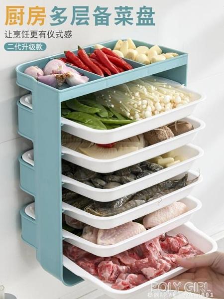 廚房配菜神器壁掛置物架家用蔬菜托盤多層多功能火鍋備菜盤免打孔 ATF polygirl