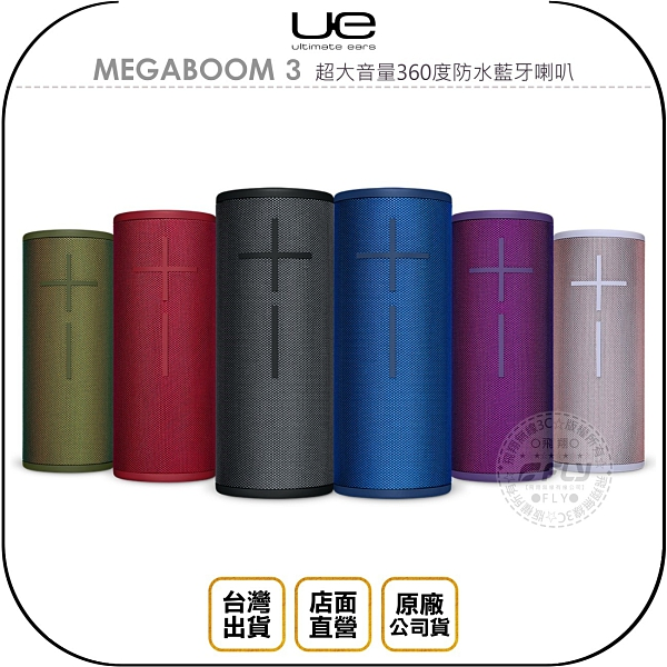 《飛翔無線3C》Ultimate Ears UE MEGABOOM 3 超大音量360度防水藍牙喇叭◉公司貨◉羅技音響