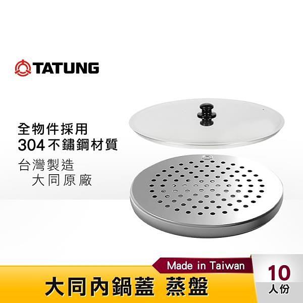 【南紡購物中心】TATUNG 大同 蒸盤 內鍋蓋 (10~11人份) 大同電鍋 原廠 專用配件