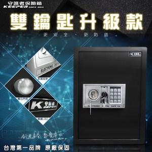 預購【守護者保險箱】升級款 密碼+鑰匙 電子 保險箱 保險ˋ櫃 收納櫃 50EAK黑色