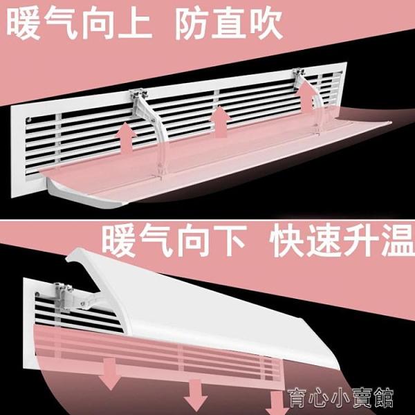 空調擋板 中央空調擋風板遮風板風管機出風口擋板防直吹導風防風罩暖氣
