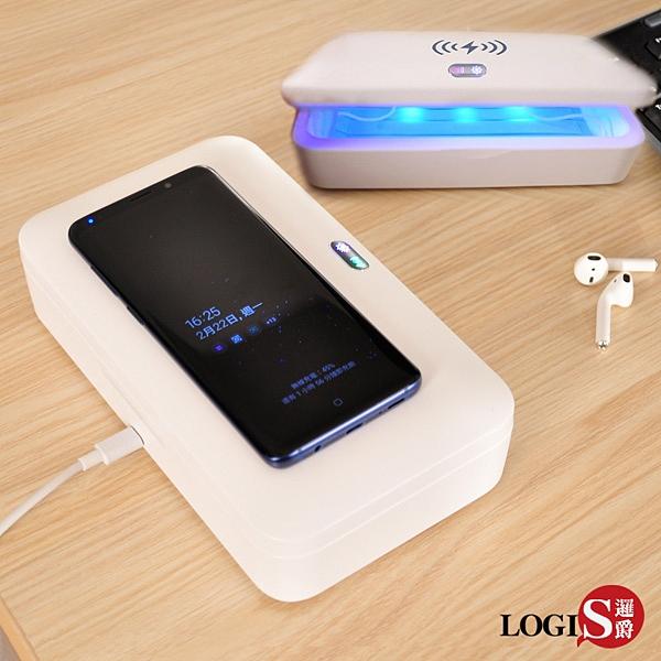 LOGIS-UV紫外線多功能 除菌消毒盒 手機15W無線充電器 【M-1】