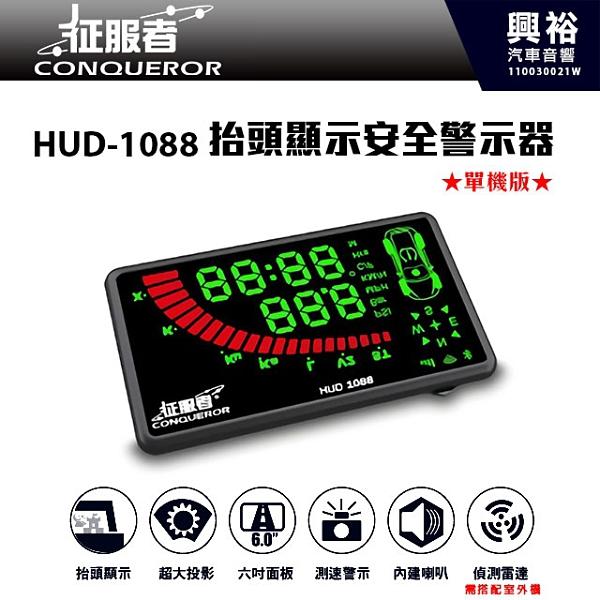 【征服者】HUD-1088抬頭顯示安全警示器 單機版*超大投影/六吋面板/測速警示/外接GPS天線(選購)