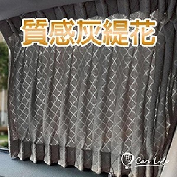 carlife美背式汽車窗簾(大廂車)-質感灰緹花【2窗 側前】北中南皆可安裝須安裝費
