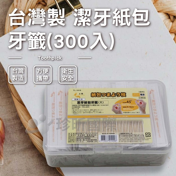 【台灣珍昕】台灣製 潔牙紙包牙籤(300入) (長約6.5cm)細竹牙籤/潔牙/剔牙/牙籤棒/一次性使用