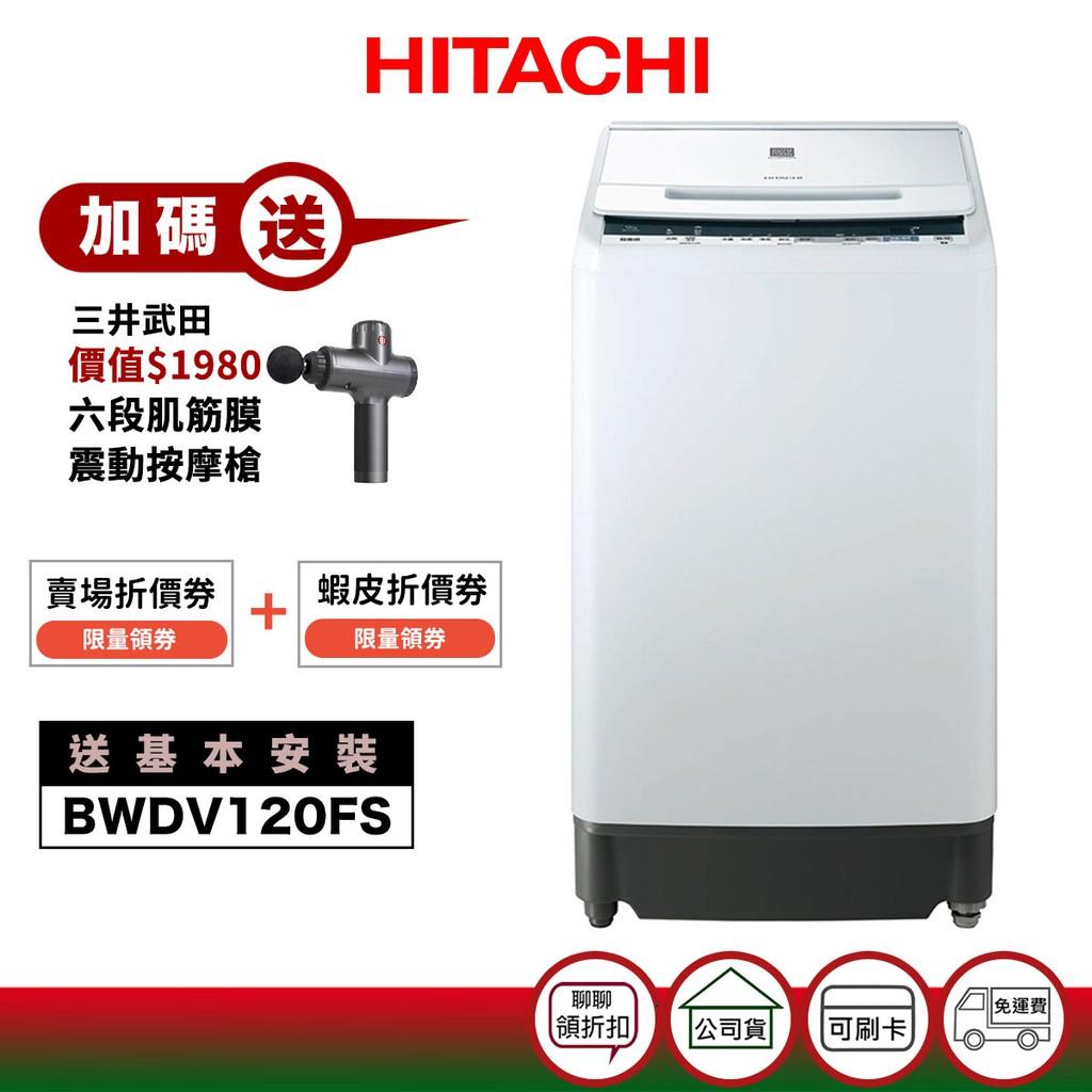 日立 HITACHI BWV120FS 12KG 直立式 洗衣機