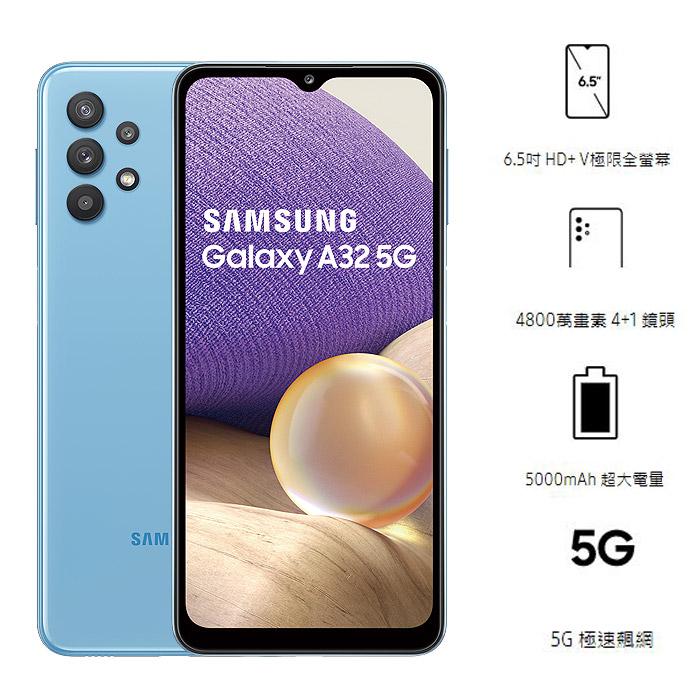 Samsung Galaxy A32 4G/64G(藍)(5G)6.5八核心大電量智慧手機