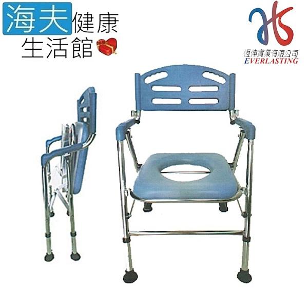 【海夫健康生活館】恆伸 不銹鋼 無輪 收合式可站立 便盆椅(ER-4007)