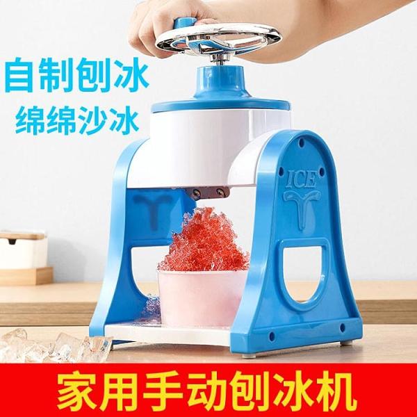 手搖刨冰機家用小型迷你爆雹冰機手動碎冰機碎冰器冰沙機綿綿冰機 快速出貨