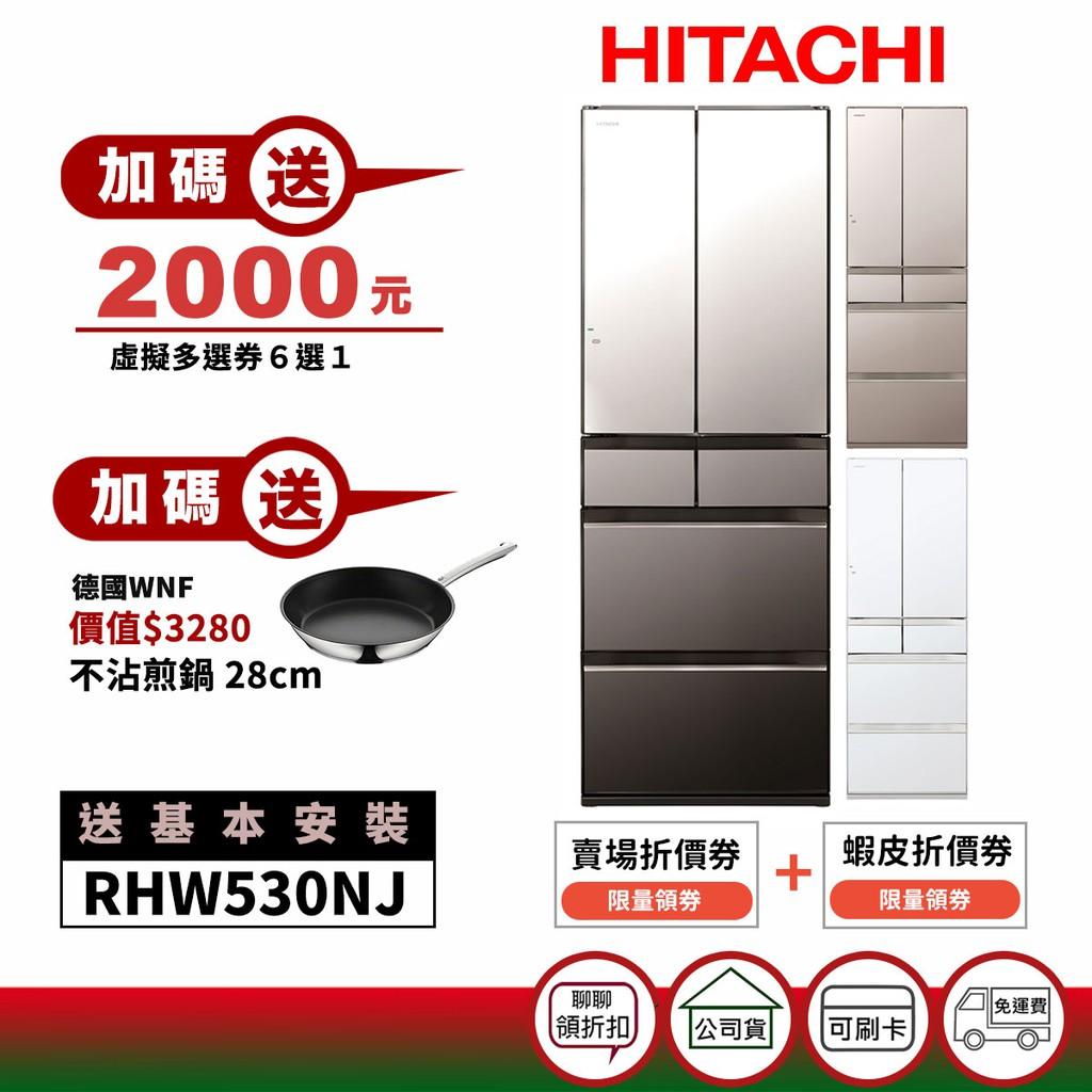 日立 HITACHI RHW530NJ 527L 六門 電冰箱 日本製 【聊聊諮詢最優惠】