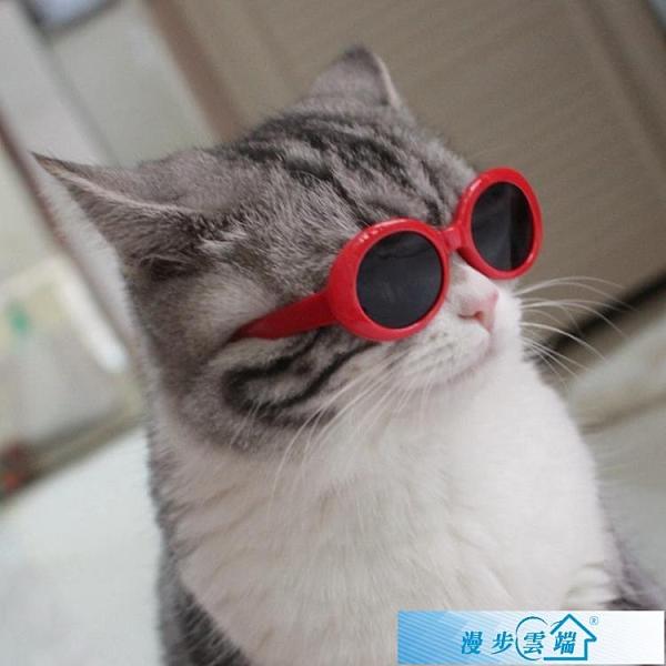 寵物眼鏡 搞怪貓咪眼鏡寵物太陽眼鏡耍酷拍照搞笑貓貓配飾可愛個性墨鏡飾品 漫步雲端 免運