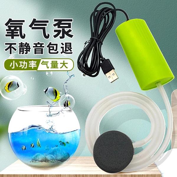 usb養魚氧氣泵魚缸家用靜音增氧泵充電釣魚戶外增氧機小型便攜式 【端午節特惠】