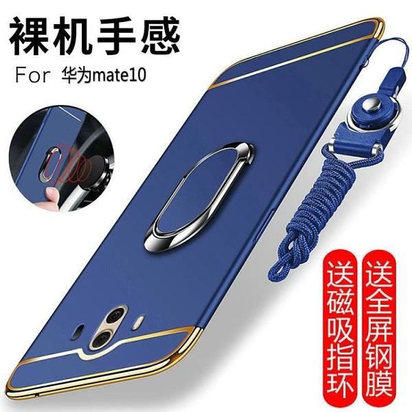 新品特價 華為mate10手機殼磨砂MATE10pro防摔保護殼薄alt-tl00 BLA-AL00